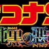 【コナン】『 純黒の悪夢(ナイトメア)』最終興行収入63.3億円を達成!!