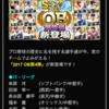 プロスピa★OB第4弾★来たぁぁーっ♡