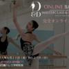 【新着WS】第8回D&Dオンラインオーディション・マスタークラス
