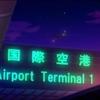 TVアニメ『さくら荘のペットな彼女』舞台探訪(聖地巡礼)@成田空港