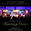 5/12渋谷ロフトヘブンSTARMARIEアコースティックコンサート「FantasyVoice 5」に参加してきた