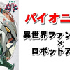 異世界ファンタジーとロボットアニメのパイオニア『聖戦士ダンバイン』