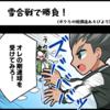 4コマ漫画 第2話『雪合戦で勝負!』