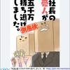 「社長の愛人が5000万円を持ち逃げ」…をルポした漫画、がある。