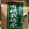 美味しい 無農薬の緑茶