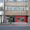 コワーキングスペースの工事進捗状況。まちなかの赤い建物はコワーキングスペースですよ!オープン後は気軽に立ち寄ってくださいませ!