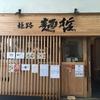 【ラーメン】兵庫・姫路 姫路麺哲