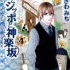 僕とシッポと神楽坂 第4話 相葉雅紀、広末涼子、趣里、小瀧望… ドラマの原作・キャスト・主題歌など…
