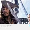 今年の夏の新作に向けて!パイレーツ・オブ・カリビアン~呪われた海賊たち~を観ました。【ネタバレ有】
