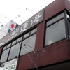 札幌市清田区真栄 麺処 蓮海(はすみ)真栄本店 マグロ豚骨醤油つけ麺