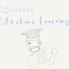 Cousera Machine Learning受講ノート 2