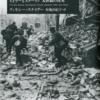 『ブラッドランド ヒトラーとスターリン 大虐殺の真実』ティモシー・スナイダー