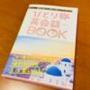 【ご報告】おにぎり握って世界一周してた話が書籍に掲載されましたー!