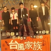 タモリさんと台風家族