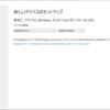 【RaspberryPi】Rasberry Pi3でWindows 10 IoTを動かす!!