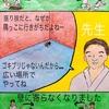 稽古日記~相手が行きたい方へ行かせる article59