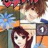 「電撃デイジー」1巻2巻の感想