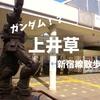 【西武線散歩】ガンダムに会おうぜ「上井草」ぷらぷらお散歩してきたぞ【2017秋】