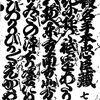 仮名手本忠臣蔵 七段目 祇園一力茶屋の段