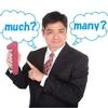 英語の「many」と「much」の意味の違いと正しい使い方