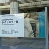 3月1日(日)までです。横浜美術館で「ホイッスラー展」