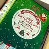 「お~いお茶くん 抹茶グリーンクリスマスキャンペーン」に当選しました
