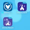 【完全版!】ディズニーリゾートの公式アプリを手に入れよう!(iPhone編)