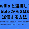 Twilio と連携して Bubble から SMS を送信する方法