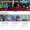 全国ツアー29【番外編(下北沢)】