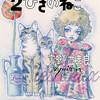 【満員御礼】宇野亞喜良新作絵本『2ひきのねこ』発売とイベントのお知らせ