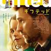 「ギフテッド」(2017)