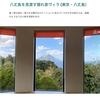 八丈島180が、AirBnBの「バーチャル背景で旅気分!開放的な日本の癒し空間」に選出