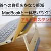 長時間作業もこれでラクラク!手首の負担を減らすゴールドカラーのsatechi製MacBookスタンドを徹底レビュー!