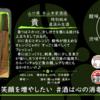 【木曜日の季節物】貴 特別純米 直汲み 生酒【FUKA🍶YO-I】