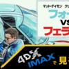 感想|映画「フォードvsフェラーリ」個人vs大企業の泥臭いドラマが見どころ