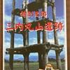 「北海道・北東北の縄文遺跡群」世界遺産に登録、正式決定