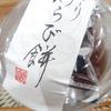 お取り寄せ『京都 わらび庵』