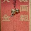 赤瀬川原平「櫻画報大全」(新潮文庫)