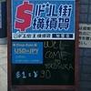 横須賀為替レート 9/10