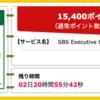 【ハピタス】SBS Executive Business Card ゴールドカードが期間限定15,400pt(15,400円)! 初年度年会費無料! ショッピング条件なし!
