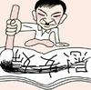 見識矮小出鱈目噴飯有害韓流コラム