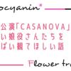 【花組】可愛い可愛い娘役さんたちと個人的に応援したい桜月のあさんの話「CASANOVA」感想8