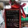 """摩天楼オペラ """"PHOENIX RISING"""" at 京都MOJO"""
