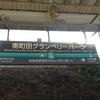 《駅探訪》【改名から3か月】初めて南町田グランベリーパークに降り立つ!