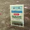宮島を散歩11(広島県廿日市市)