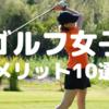 ゴルフ女子が急増中!女性がゴルフをするメリット10選!