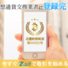 Zaif(ザイフ)の特徴、メリットデメリット。手数料安くするならZaif(ザイフ)の登録は必須です。