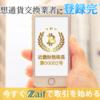 Zaif(ザイフ)は仮想通貨取引所としておすすめ!仮想通貨で投資、投機をするならZaif(ザイフ)を使うことをおすすめします