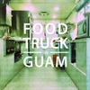 Food Trucks in Guam 〜グアムのフードトラックを食い尽くせ〜【随時更新中】