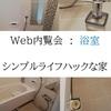 WEB内覧会:浴室 物を少なくする